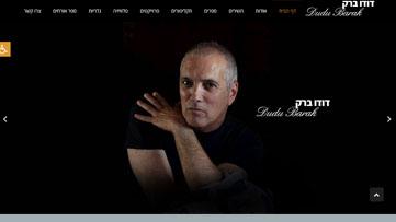 תמונה של האתר הרשמי של דודו ברק